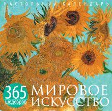 - Мировое искусство. 365 шедевров. Календарь отрывной настольный (Климт) обложка книги