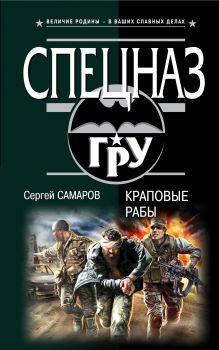 Самаров С.В. - Краповые рабы обложка книги