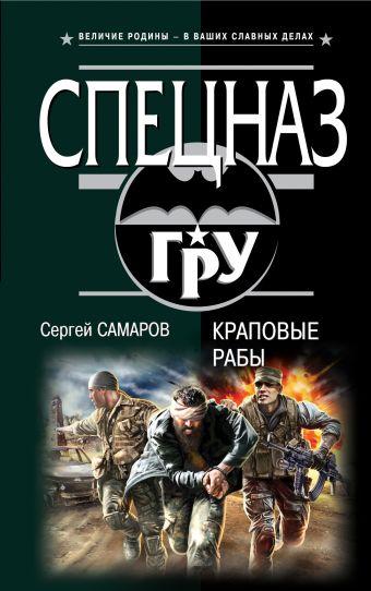 Краповые рабы Самаров С.В.