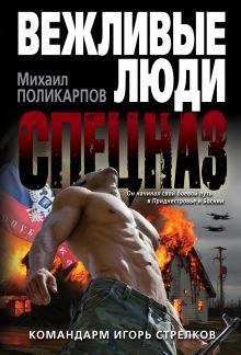 Поликарпов М.А. - Командарм Игорь Стрелков обложка книги