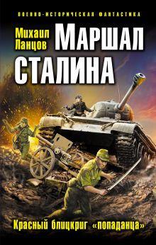 Маршал Сталина. Красный блицкриг «попаданца» обложка книги