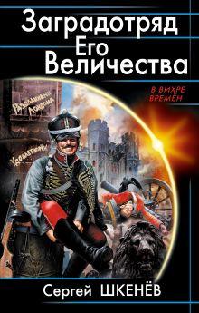 Шкенёв С.Н. - Заградотряд Его Величества. «Развалинами Лондона удовлетворен!» обложка книги