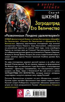 Обложка сзади Заградотряд Его Величества. «Развалинами Лондона удовлетворен!» Сергей Шкенёв