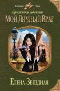 Приключения ведьмочки: Мой личный враг