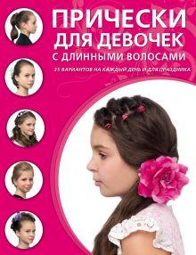 - Прически для девочек с длинными волосами обложка книги
