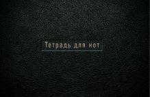 - Тетрадь для нот (маленькая на скрепке)Черная кожа обложка книги