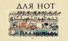 - Тетрадь для нот (маленькая на скрепке)Чайковский обложка книги