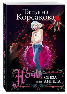 Корсакова Т. - Ночь, или Слеза ангела обложка книги