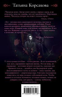 Обложка сзади Ночь, или Слеза ангела Татьяна Корсакова