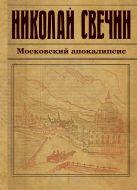 Московский апокалипсис