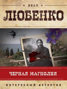 Любенко И.И. - Черная магнолия обложка книги
