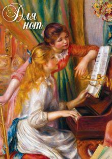 Тетрадь для нот (большая на скрепке). Фортепиано