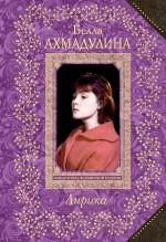 Ахмадулина Б.А. - Лирика обложка книги