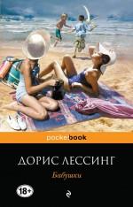 Лессинг Д. - Бабушки обложка книги