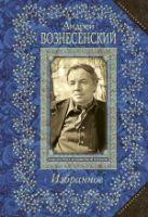 Вознесенский А.А. - Избранное' обложка книги