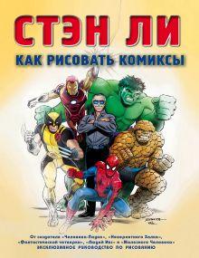 Ли С. - Как рисовать комиксы: эксклюзивное руководство по рисованию. Нов. оф. обложка книги