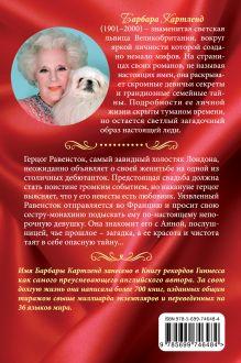 Обложка сзади Таинство любви Барбара Картленд