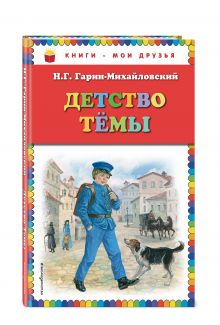Гарин-Михайловский Н.Г. - Детство Темы обложка книги
