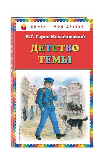 Детство Темы Гарин-Михайловский Н.Г.