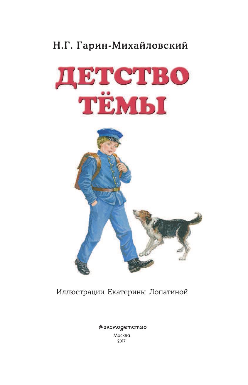 ГАРИН МИХАЙЛОВСКИЙ ДЕТСТВО ТЁМЫ СКАЧАТЬ БЕСПЛАТНО