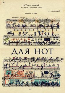 - Тетрадь для нот (большая на клею)Чайковский обложка книги