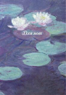 - Тетрадь для нот (большая на клею) Кувшинки обложка книги