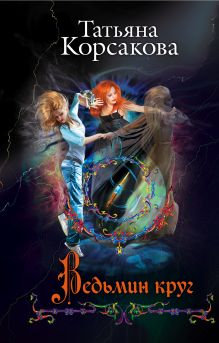 Ведьмин круг обложка книги