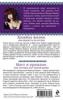 Обложка сзади Хозяйка жизни, или Вендетта по-русски. Мост в прошлое, или Паутина для Черной вдовы Марина Крамер