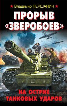 Першанин В.Н. - Прорыв «Зверобоев». На острие танковых ударов обложка книги