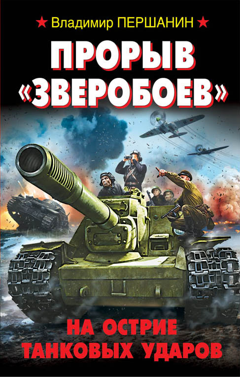 Прорыв «Зверобоев». На острие танковых ударов Першанин В.Н.
