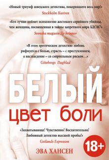 Хансен Э. - Цвет боли: БЕЛЫЙ обложка книги