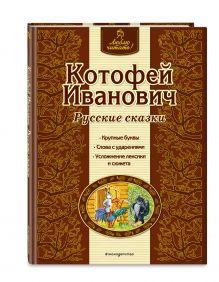 - Котофей Иванович. Русские сказки обложка книги