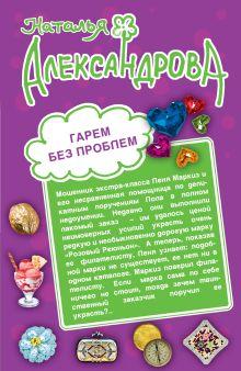 Александрова Н.Н. - Гарем без проблем. Тайное сокровище олигарха обложка книги