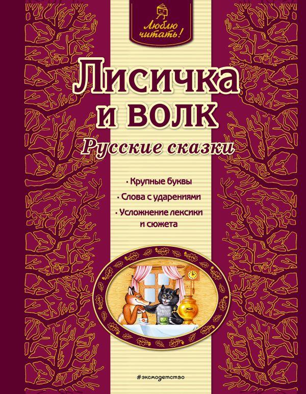 и не русский: