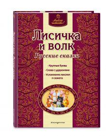 - Лисичка и волк. Русские сказки обложка книги