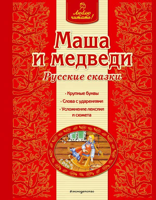 Маша и медведи русские сказки