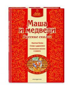 - Маша и медведи. Русские сказки обложка книги