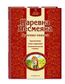 - Царевна Несмеяна. Русские сказки обложка книги