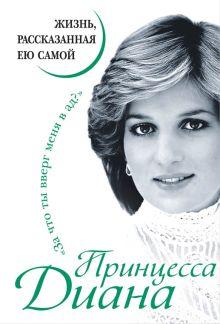 Принцесса Диана - Принцесса Диана. Жизнь, рассказанная ею самой обложка книги