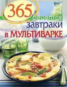 - 365 рецептов. Завтраки в мультиварке обложка книги