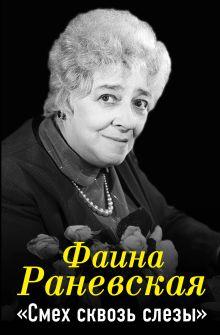 Фаина Раневская. Смех сквозь слезы обложка книги