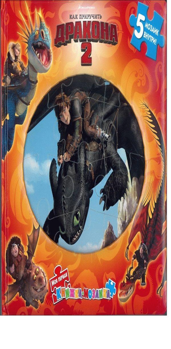 Как приручить дракона 2. Моя первая книжка-мозаика. DreamWorks, Как приручить дракона