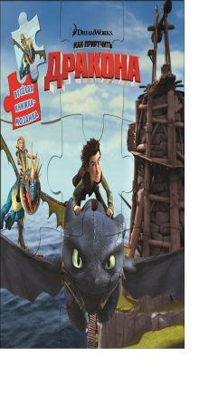 DreamWorks, Всадники Олуха - Драконы. Всадники Олуха. Веселая мозаика. обложка книги