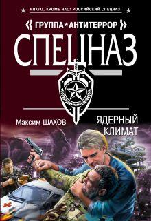 Шахов М.А. - Ядерный климат обложка книги