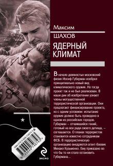 Обложка сзади Ядерный климат Максим Шахов