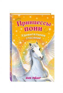 Райдер Х. - Удивительное спасение обложка книги