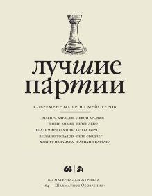 Глуховский М.В. - Лучшие партии современных гроссмейстеров. Том 2 (слоновая кость) обложка книги