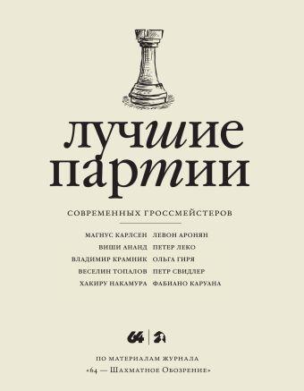 Лучшие партии современных гроссмейстеров. Том 2 (слоновая кость) Глуховский М.В.