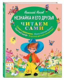 Носов Н.Н. - Незнайка и его друзья (ил. О. Зобниной) обложка книги