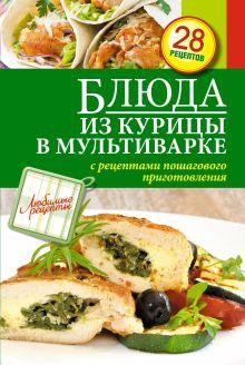 - Блюда из курицы в мультиварке обложка книги